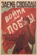 Vintage Russian poster - Freedom Loan 1917